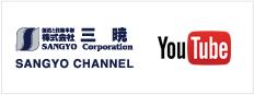 SANGYO Channel[株式会社三暁]
